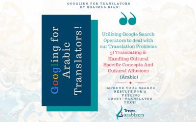 توظيف محرك البحث جوجل لخدمتنا في مجال الترجمة الجزء الثاني: مشكلات الترجمة وصعوبتها: 5) كيفية ترجمة المفاهيم الثقافية والتلميحات ذات الصلة