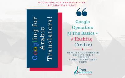 خلاصة علامات البحث الأساسية في أثناء عملية الترجمة