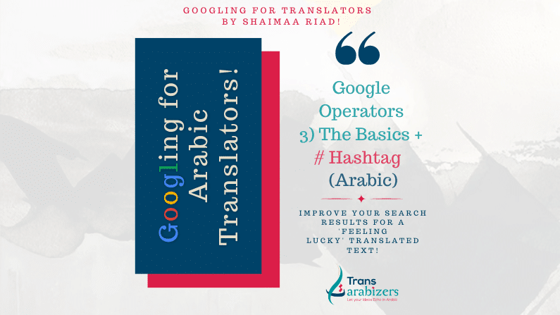 googling-for-translators-hashtag-sign-advanced-search-tips-for-translators-ar