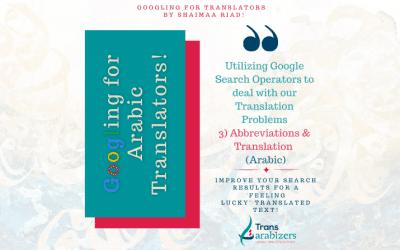توظيف محرك البحث جوجل لخدمتنا في مجال الترجمة الجزء الثاني: مشكلات الترجمة وصعوبتها: 3) كيفية التعامل مع الاختصارات بأنواعها