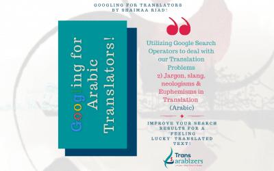 توظيف محرك البحث جوجل لخدمتنا في مجال الترجمة الجزء الثاني: مشكلات الترجمة وصعوبتها: 2) كيفية التعامل مع المصطلحات التخصصية والعامية وأهمية البحث داخل القواميس أحادية اللغة دون غيرها في المقام الأول